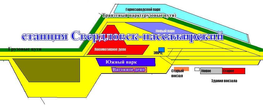 Екатеринбург-Пассажирский