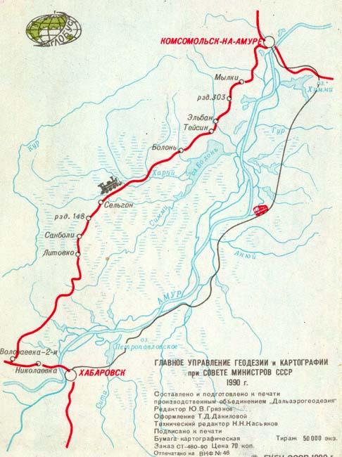 Атласы железных дорог