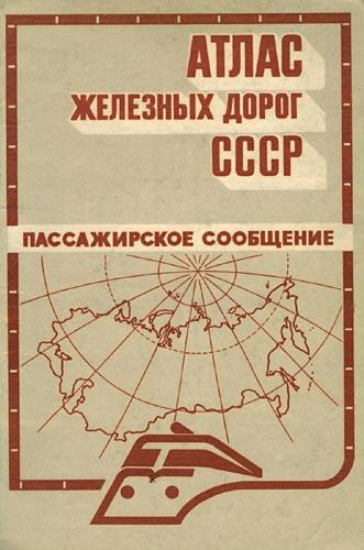 Железные дороги СССР