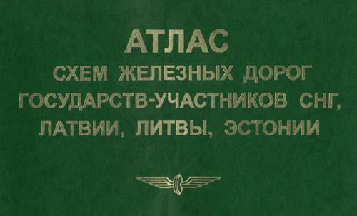 Атлас железных дорог СССР,