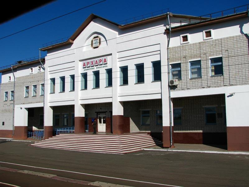 вокзал п. Архара