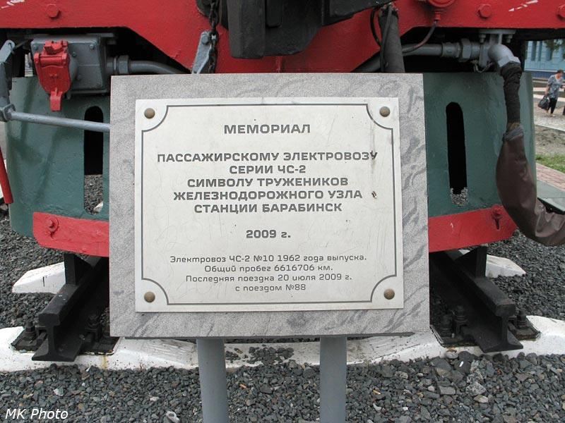 Электровоз-памятник ЧС2 номер