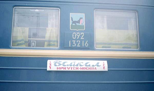 Отправление поезда из москвы в днепропетровск